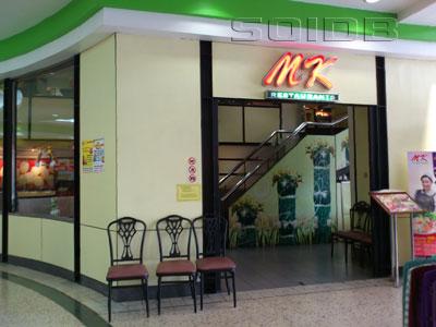 MKレストラン - フューチャーマート・ラマ3の写真