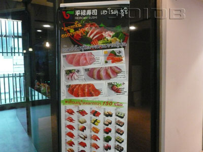 A photo of Heiroku Sushi - Digital Gateway