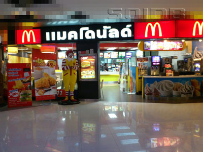 A photo of McDonald's - MBK Center (2)