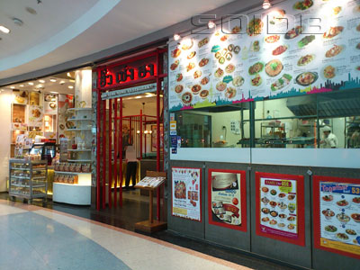 Hua Seng Hong Restaurant - Central Rama 2