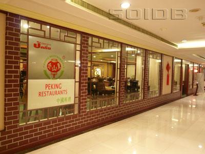ภาพของ ร้านอาหาร ปักกิ่ง - เพรสซิเดนท์ทาวเวอร์
