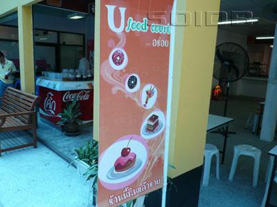 A photo of U Food Court - U Center