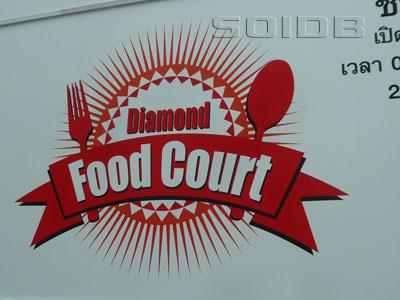 A photo of Food Court - Grand Diamond Plaza