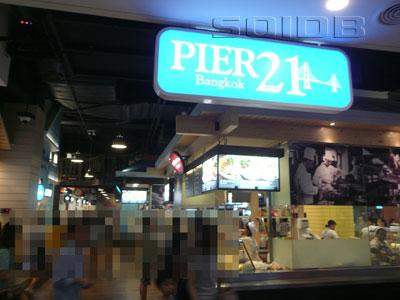 ピア21・フードターミナル - ターミナル21の写真