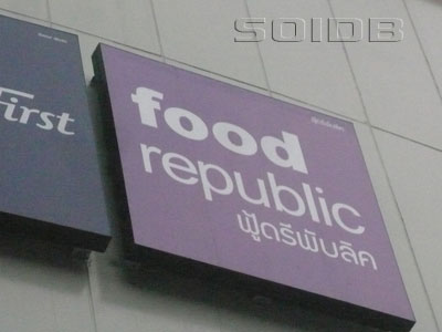 A photo of Food Republic - Central Rama 9