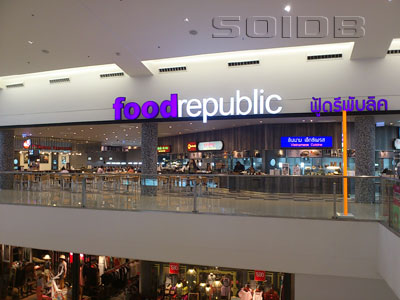 Food Republic - Mega Bangna