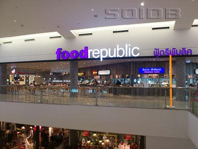 A photo of Food Republic - Mega Bangna