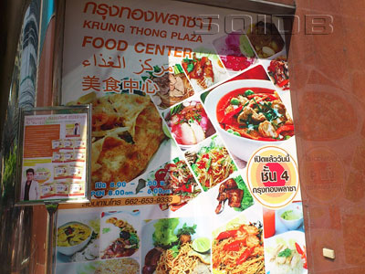 A photo of Food Center - Krung Thong Plaza