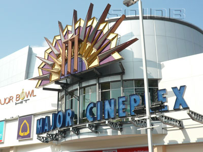 Major Cineplex - Bang Kapi