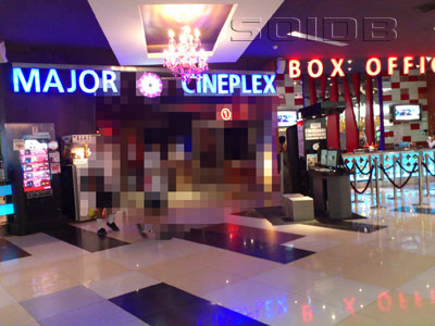 A photo of Major Cineplex - Tesco Lotus Srinakarin