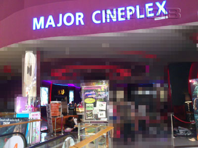 A photo of Major Cineplex - Samsen