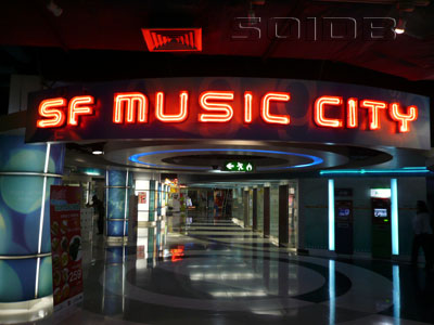 A photo of SF Cinema City - MBK