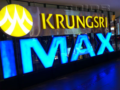 A photo of Krung Sri IMAX - Siam Paragon