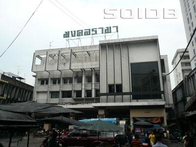 A photo of Mongkhon Rama Theater