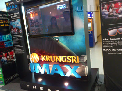 A photo of Krung Sri IMAX - Major Pinklao
