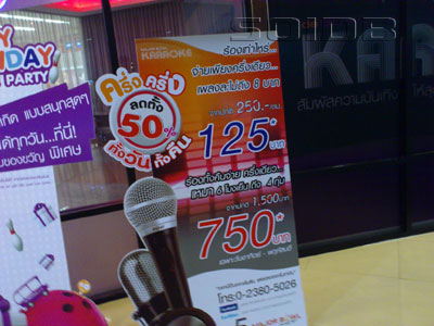 A photo of Major Karaoke - Samrong