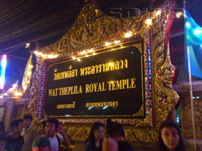 A photo of Wat Thep Lila