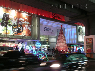 Siam Center