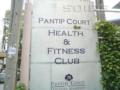 パンティップ・スイーツ・ヘルス&フィットネスクラブの写真