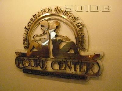 メナム・フィギュア・センターの写真