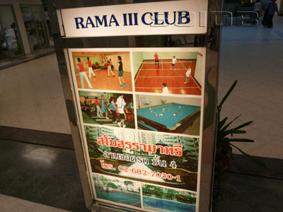 A photo of Rama 3 Club