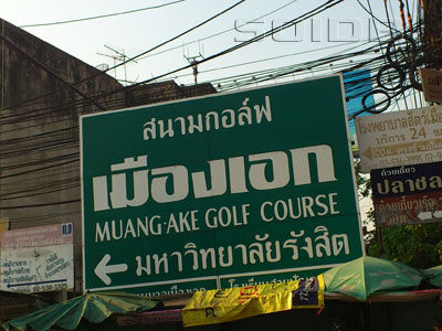 Muang-Ake Golf Course