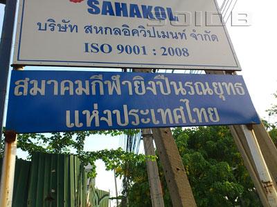 ภาพของ สมาคมกีฬายิงปืนรณยุทธ แห่งประเทศไทย