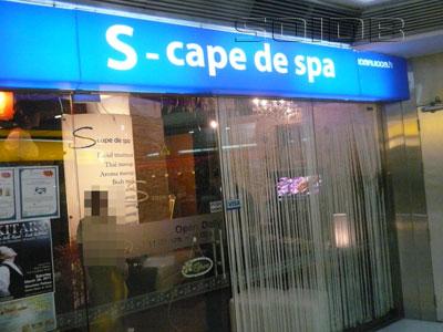エスケープ・ドゥ・スパ - タニア・プラザの写真