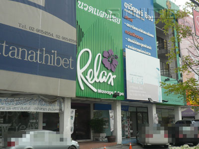 Relax Massage & Spa - Central Rattanathibet