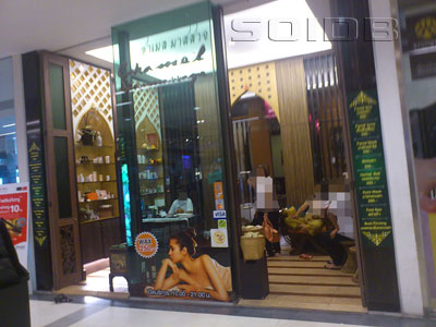 A photo of Chamel Spa & Massage - The Mall Bangkapi