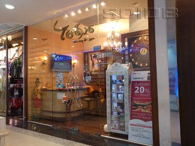 A photo of Idin Beauty & Spa - The Mall Ngamwongwan