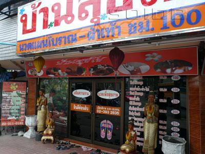 A photo of Baansukkho Massage - Sukhumvit Soi 101/1