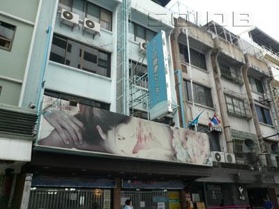 ภาพของ Tsukuba Kenkou Center