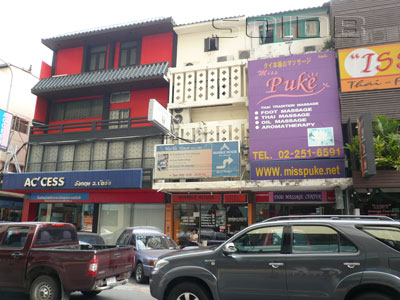 Marble House Spa & Massage - Siam Square Soi 6