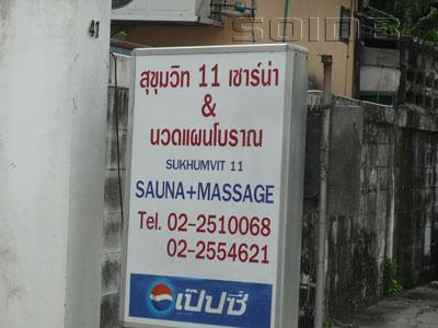 スクンビット11・サウナ+マッサージの写真