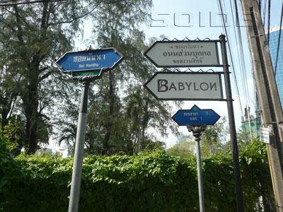 A photo of The Babylon Bangkok Sauna & Spa
