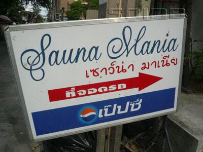 サウナ・マニアの写真
