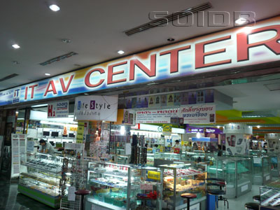 A photo of IT Future Plaza(IT AV Center) (Closed)