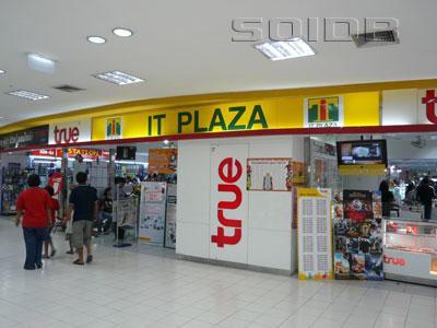 ITプラザ - インペリアル・ワールド・サムローンの写真