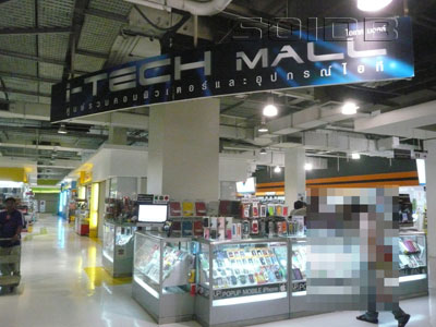 A photo of I Tech Mall - The Mall Ngamwongwan