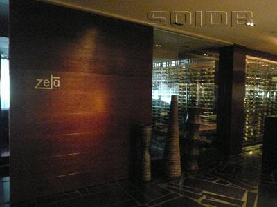 ภาพของ Zeta Bar