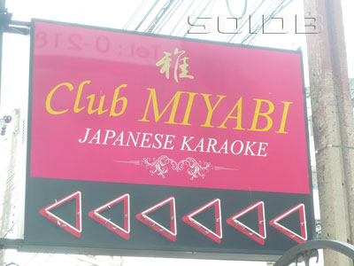 A photo of Club Miyabi