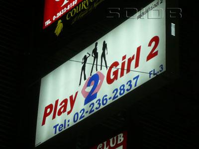 プレイガール2の写真
