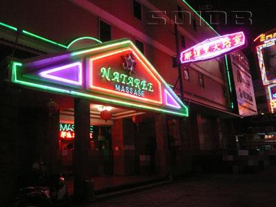 Nataree Entertainment - Massage Parlor [Bangkok - Night