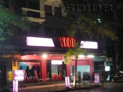 ヌード・メンバークラブの写真