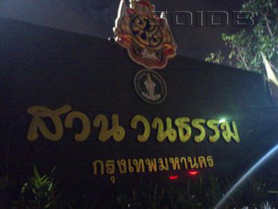 A photo of Suan Wanatham