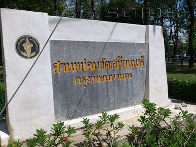 A photo of Wat Samian Nari Park