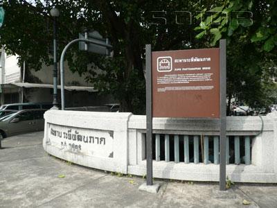 A photo of Raphi Phatthanaphak Bridge