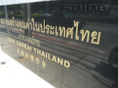 ภาพของ สมาคมสร้างคุณค่าในประเทศไทย