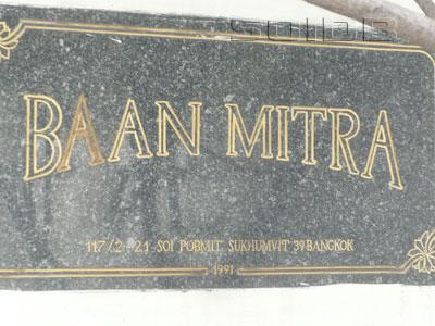 バーン・ミトラの写真